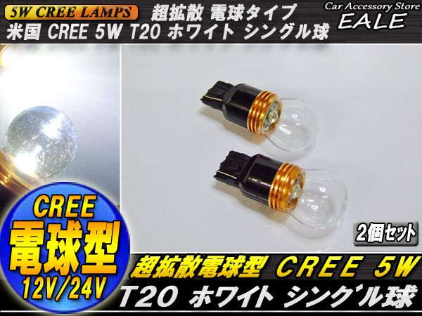 【ネコポス可】 超拡散 電球型リフレクター CREE 5W シングル球 B-22