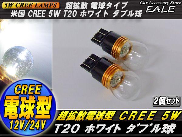 【ネコポス可】 最新! 超拡散 電球型リフレクター CREE 5W T20 ダブル球 B-23