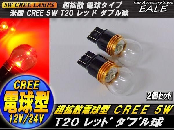 【ネコポス可】 最新! 超拡散 電球型リフレクター CREE 5W T20 ダブル球 レッド B-25
