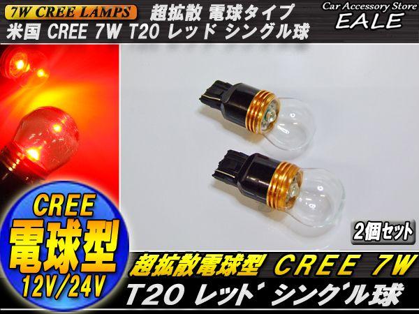 【ネコポス可】 超拡散 電球型リフレクター CREE 7W T20 シングル球 レッド B-30