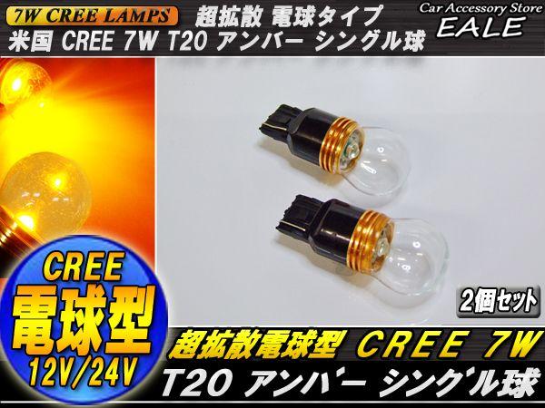 【ネコポス可】 ピンチ部違い兼用 電球型リフレクター CREE 7W T20 シングル球 アンバー B-32
