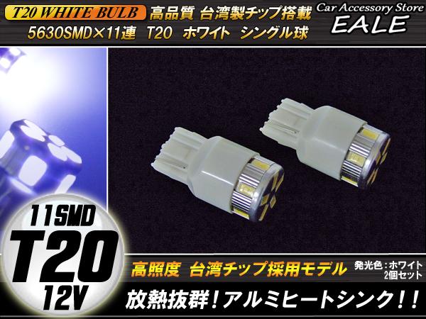 激光★高品質台湾SMD×11連 T20 ホワイト シングル球  ( B-34 )