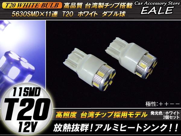 高品質台湾SMD×11連 T20 ホワイト ダブル球 極性++-- ( B-36 )