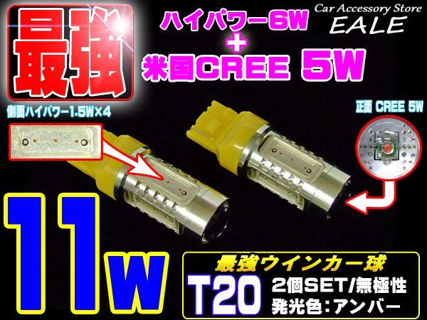 【ネコポス可】 米国CREE ハイパワー11W アンバー T20ウインカー球 LED B-37
