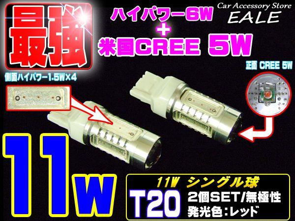 【ネコポス可】 激眩 米国CREE ハイパワー11W T20レッド シングル球 LED B-44