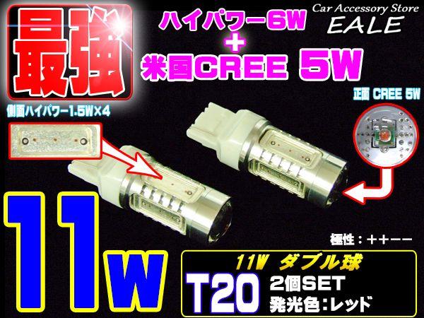 【ネコポス可】 T20 ダブル球 米国CREE ハイパワー11WLED レッド B-45
