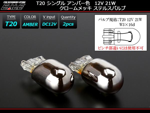 クローム メッキ T20 シングル球 W3×16d アンバーバルブ ( B-49 )