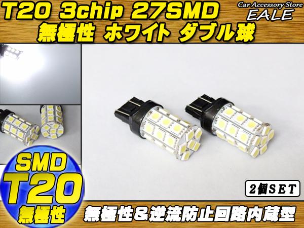 最高品質 無極性 T20(7443)3chip×27SMD ホワイトダブル球 ( B-5 )