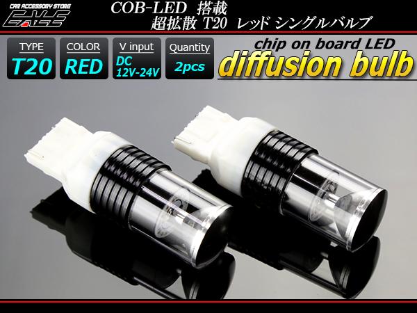 超拡散 リング型 COB LED搭載 T20 シングル球 レッド ( B-52 )