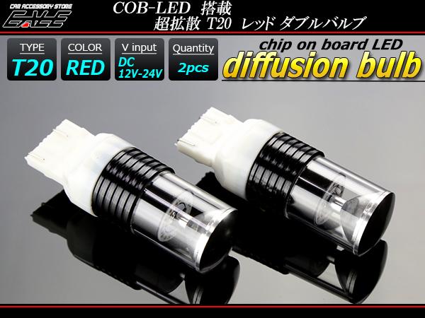 超拡散 リング型 COB LED搭載 T20 ダブル球 ++--レッド ( B-53 )