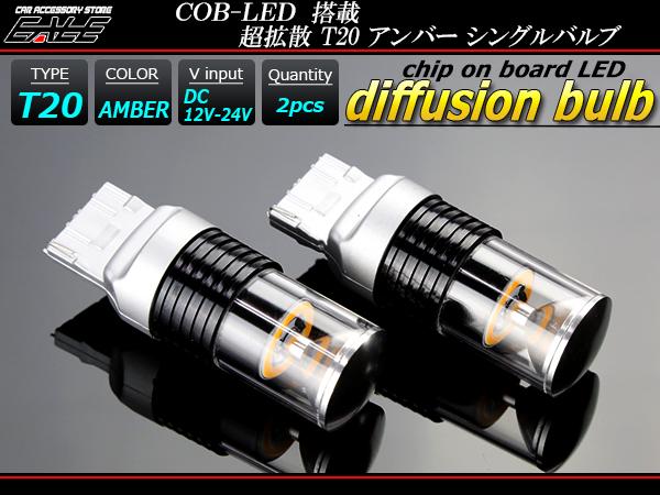 ピンチ部違い対応 COB LED 搭載 T20 シングル球 アンバー ( B-54 )