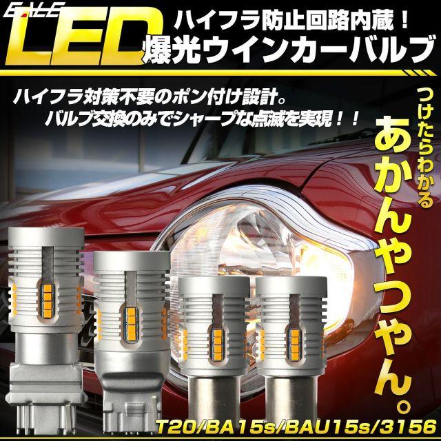 【ネコポス可】 LED ウインカー バルブ ハイフラ防止 T20 S25 T25 3156 超爆光 キャンセラー内蔵 12V 2個セット B-60C-83C-84D-11