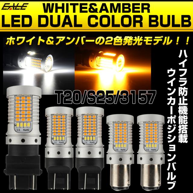 【ネコポス可】 LED ウインカー ポジション バルブ T20 S25 T25 3157 ダブル球 ハイフラ防止 2色発光 デュアルカラー B-61C-85D-12