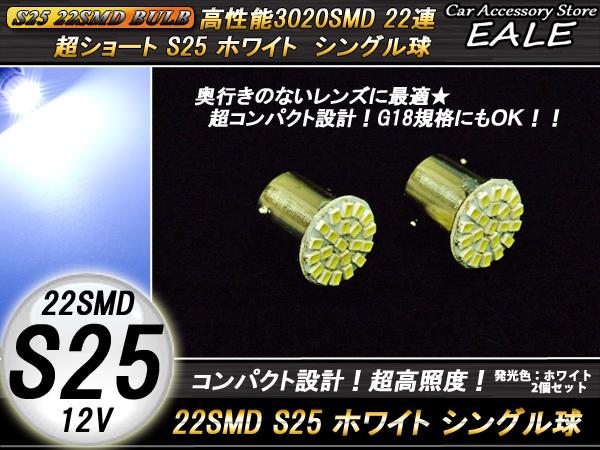 【ネコポス可】 S25 G18も(BA15s) 超小型 22SMD ホワイト シングル球 ( C-1 )