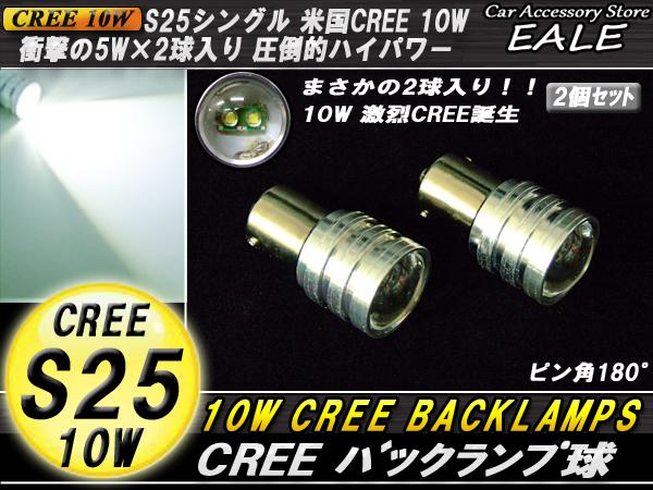 バックランプ 米国CREE10W S25 プロジェクター&ハイパワー ( C-14 )