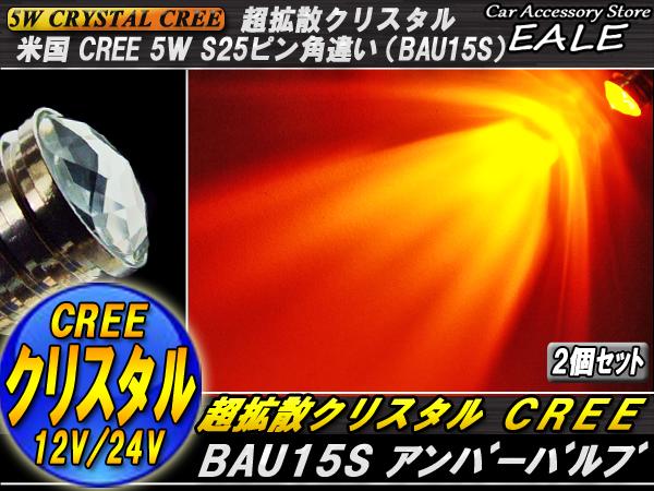S25 ピン角違い BAU15s 超拡散クリスタル CREE 5W ウインカー球 ( C-20 )