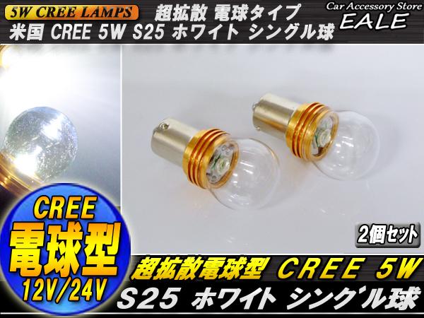 S25 CREE 5W シングル球 超拡散 電球型リフレクター ( C-21 )