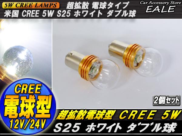 S25 CREE 5W ダブル球 超拡散 電球型リフレクター ( C-22 )