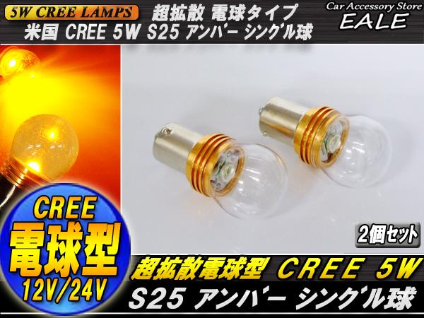 S25 CREE 5W シングル球 超拡散 電球型リフレクター ( C-25 )