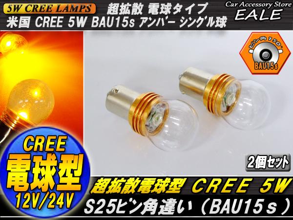 S25 CREE 5W  ピン角違い BAU15s 超拡散 電球型リフレクター ( C-26 )