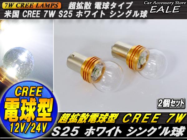 S25 CREE 7W シングル球 超拡散 電球型 リフレクター ( C-27 )
