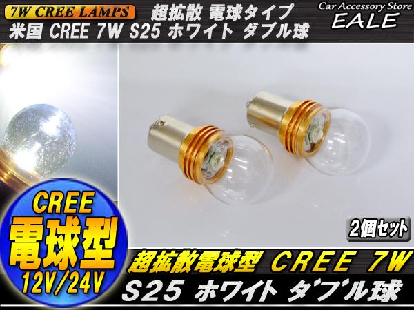 【ネコポス可】 S25 CREE 7W ダブル球 超拡散 電球型リフレクター ( C-28 )