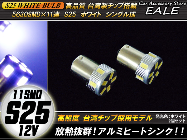 S25(BA15s) ホワイト シングル球 高品質台湾SMD11連 ( C-33 )