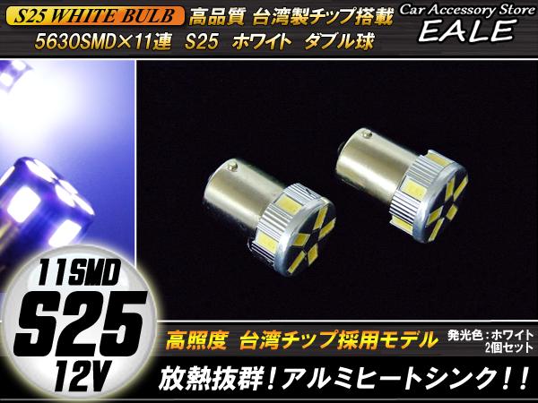 S25 ホワイト ダブル球 高品質 台湾SMD×11連 ( C-34 )
