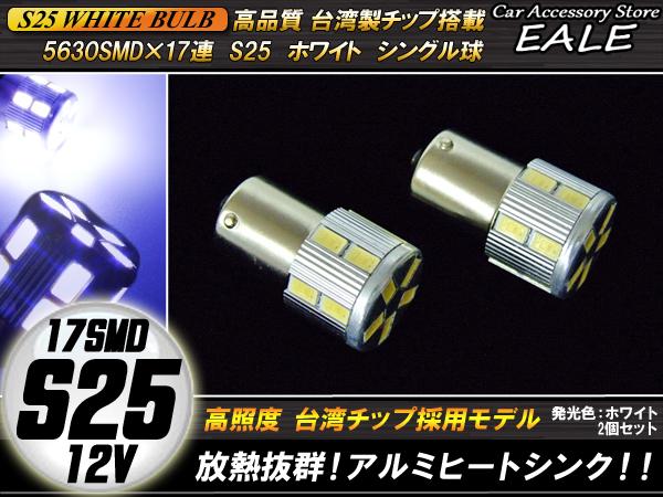 S25(BA15s) ホワイト シングル球 高品質 台湾SMD17連 ( C-35 )