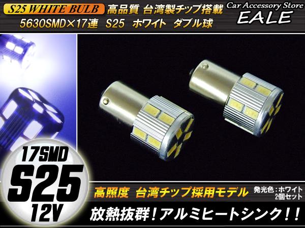 【ネコポス可】 S25 ホワイト ダブル球 高品質 台湾SMD×17連 ( C-36 )