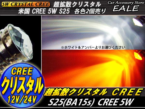S25シングル BA15s 超拡散 クリスタル CREE 5W バックランプ/ウインカー球 ( C-37 C-38 )