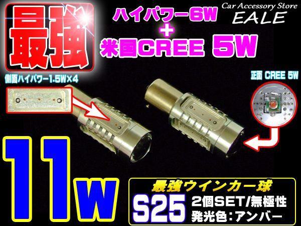 【ネコポス可】 S25 シングル(BA15s) 米国CREE ハイパワー11W アンバー球 C-44