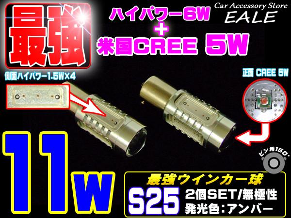 S25 ピン角違い BAU15s 米国 CREE ハイパワー 11W アンバー球 ( C-45 )