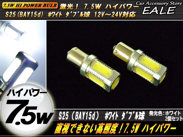 S25 ダブル球 BAY15d ハイパワー 7.5W ホワイト ( C-47 )