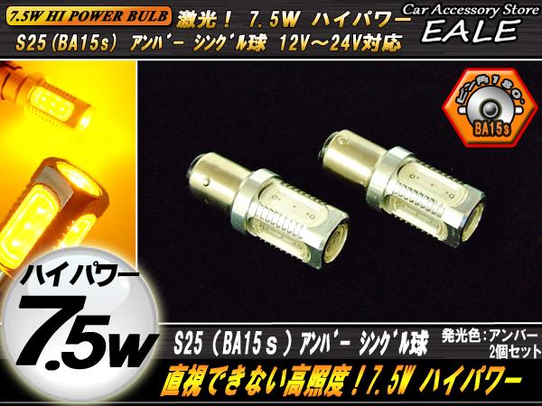 S25 シングル(BA15s) ハイパワー7.5W アンバー ( C-49 )