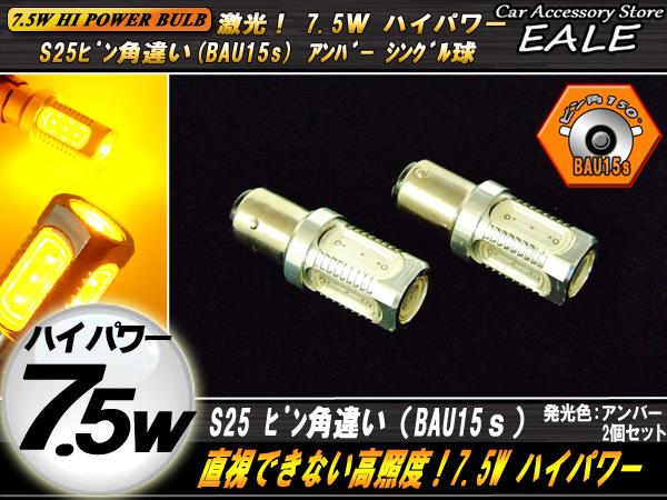 S25 シングル ピン角違い(BAU15s)150° ハイパワー 7.5W アンバー バルブ ( C-50 )