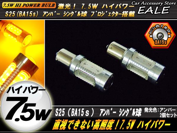 S25 シングル BA15s プロジェクター ハイパワー 7.5W アンバー ( C-54 )