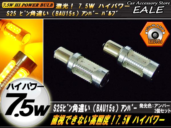 S25 シングル ピン角違い(BAU15s)150°レンズ付き ハイパワー 7.5W アンバーバルブ ( C-55 )