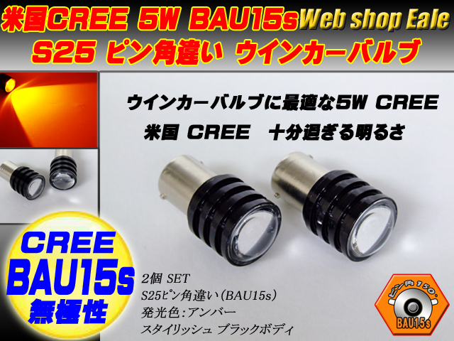 S25 シングル ピン角違い BAU15s 米国CREE 5W ウインカーに ( C-58 )