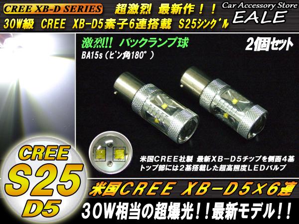S25 シングル BA15s CREE XB-D バックランプ 30W ( C-59 )