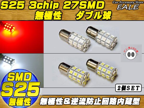 S25 (1157) 3chip×27SMD 最高品質 逆流防止 ホワイト ダブル球