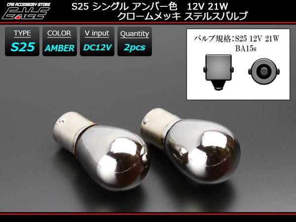 クローム メッキ S25シングル球 BA15s アンバー バルブ ( C-62 )