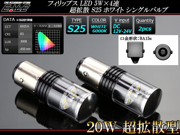 24V フィリップス LED 5W×4連 S25 シングル球 ホワイト ( C-64 )