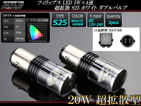 超拡散 フィリップス LED 5W×4連 S25 ダブル球 ホワイト ( C-65 )