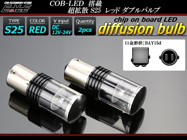 超拡散 リング型 COB LED搭載 S25 ダブル球 BAY15d レッド ( C-67 )