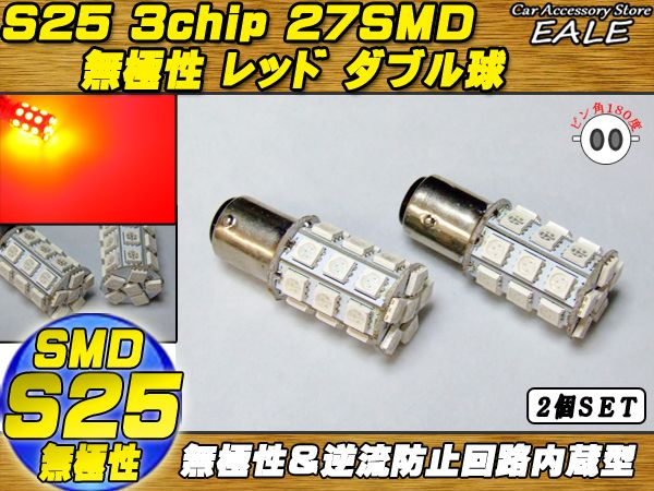 S25 (1157) 3chip×27SMD 最高品質 逆流防止 レッド ダブル球 C-6
