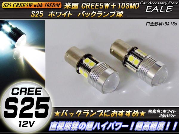 米国CREE 3chip SMD×10連 ハイパワー バックランプ LED ( C-7 )