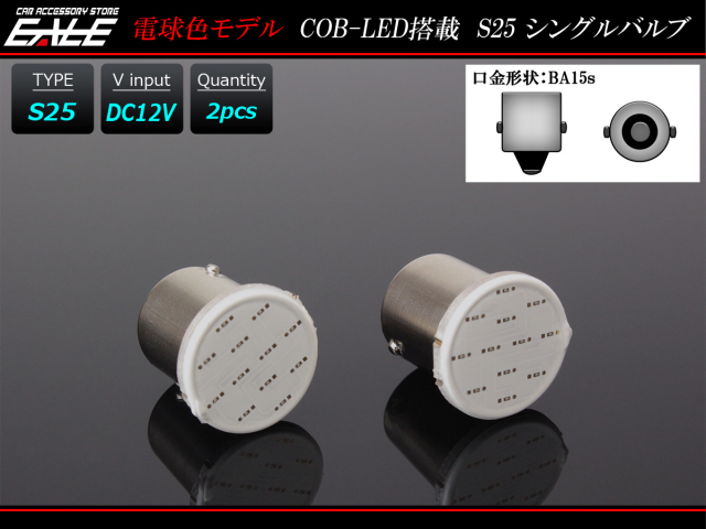 LEDバルブ S25シングル球 BA15s COB コンパクト設計 2個SET C-70