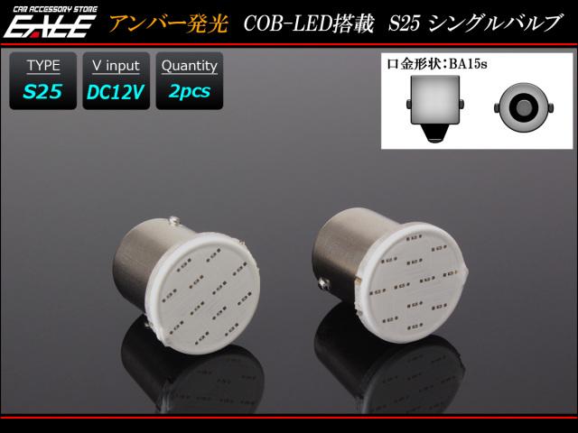 【ネコポス可】 LEDバルブ S25シングル球 BA15s COB コンパクト設計 2個SET C-70