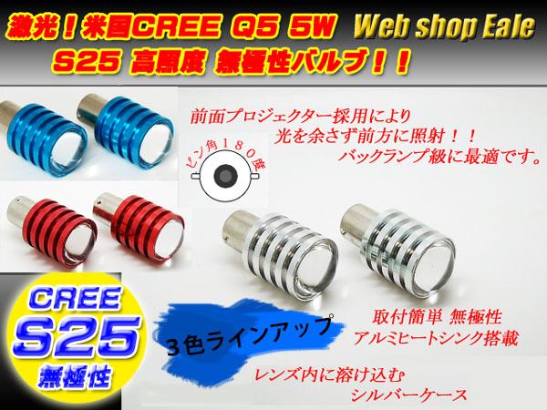 【ネコポス可】 米国CREE Q5 5W S25 超高照度 LED バルブ 2個 C-8C-9C-10